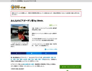beer.30min.jp screenshot