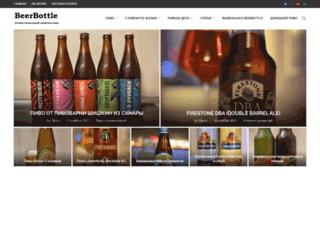 beerbottle.ru screenshot