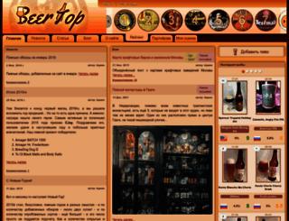 beertop.ru screenshot