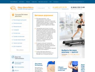 beg-dorozhki.ru screenshot