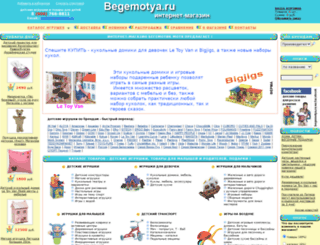 begemotya.ru screenshot