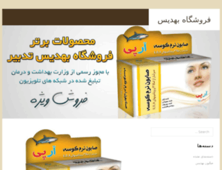behdis.joknama.com screenshot