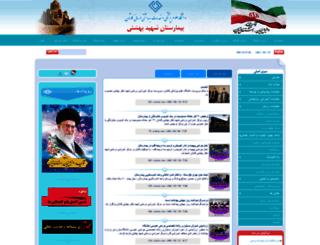beheshti.kaums.ac.ir screenshot