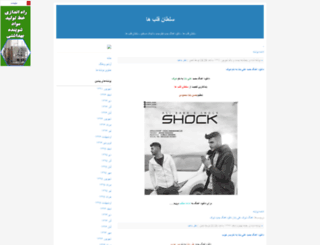 behnamgheysar.blogfa.com screenshot