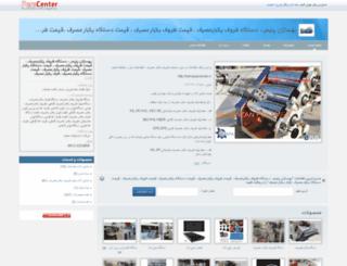 behsazanpolymer.pcn.ir screenshot