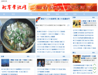 beian.cqnet110.gov.cn screenshot