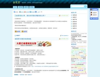 beianwo.com screenshot