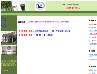 beijing.buptnu.com.cn screenshot