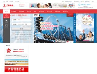 beijing.ctsho.com screenshot