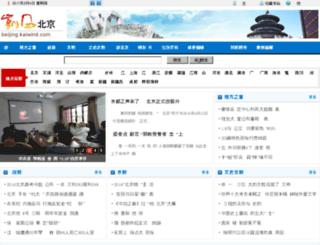 beijing.kaiwind.com screenshot
