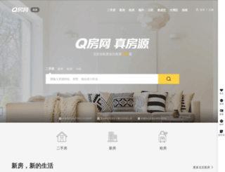 beijing.qfang.com screenshot