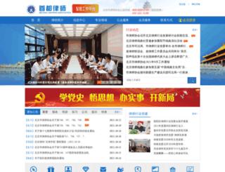 beijinglawyers.org.cn screenshot