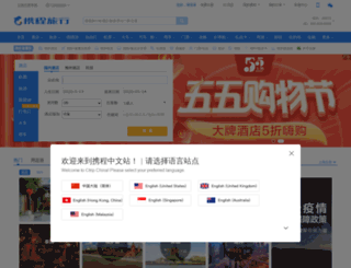 beijingzhan.com screenshot