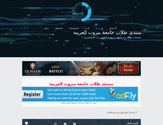 beirutarabuniversity.8forum.net screenshot