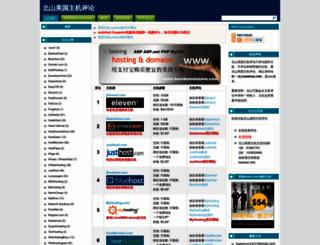 beishan.info screenshot