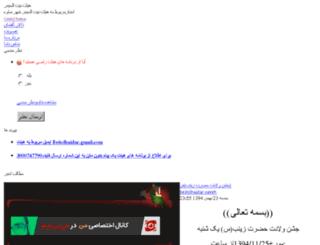 beitolhaidar-saveh.vcp.ir screenshot