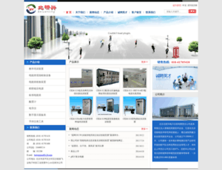beiyanxing.com screenshot