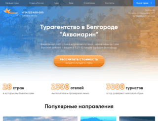 bel-turist.ru screenshot