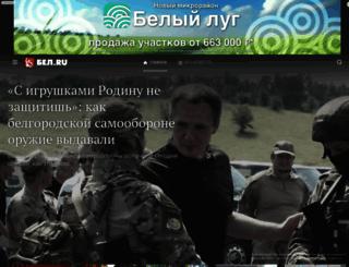 bel.ru screenshot