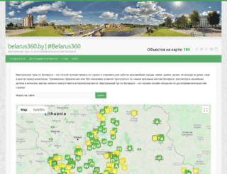 belarus360.by screenshot