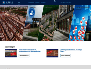 belbeton.ru screenshot