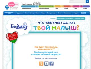 bellakt.uaua.info screenshot