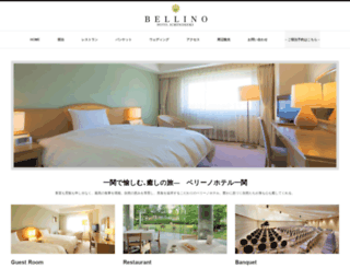 bellino.jp screenshot