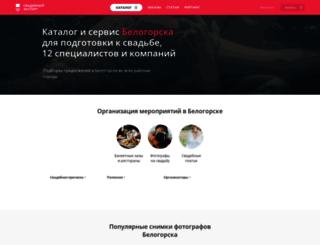 belogorsk.unassvadba.ru screenshot