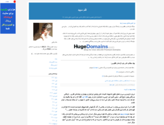 belopero.blogfa.com screenshot