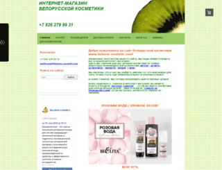 belorus-cosmetic.com screenshot