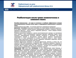 belych.ru screenshot
