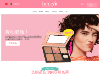 benefitcosmetics.com.cn screenshot