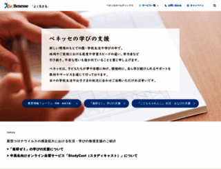 benesse.co.jp screenshot