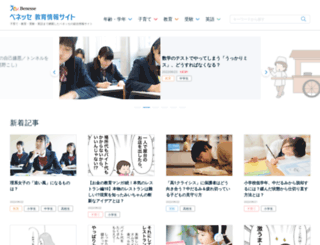 benesse.jp screenshot
