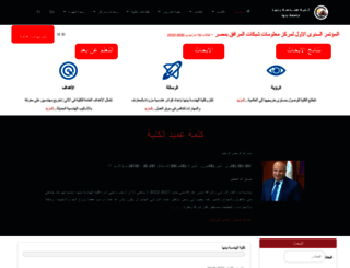 beng.bu.edu.eg screenshot