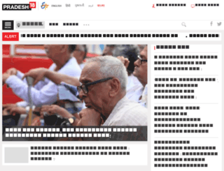 bengali.pradesh18.com screenshot