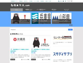 benkyohoho.com screenshot