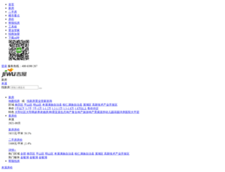 benxi.jiwu.com screenshot