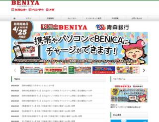 beny.co.jp screenshot