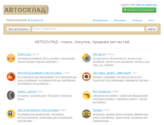 benzonasos-dnepropetrovsk.avtosklad.net screenshot