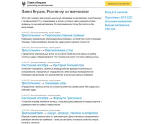 berdov.com screenshot