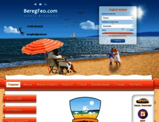 beregfeo.com screenshot
