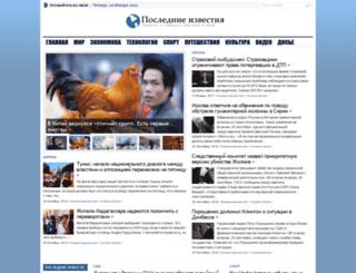berita.ru screenshot