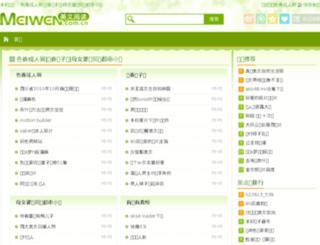 bernice-liu.org screenshot