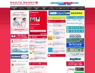 berry.co.jp screenshot
