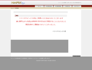 berrys-napix.co.jp screenshot