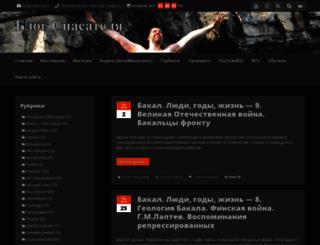 bescomblog.ru screenshot
