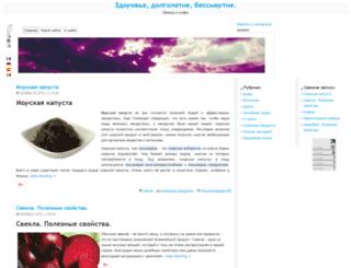besmertie.ru screenshot