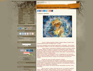 besmertie.ucoz.ru screenshot