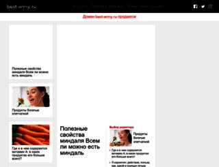 best-army.ru screenshot